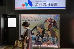 (kasa51) Tags: selfdefenseofficerrecruitment poster sign people street mito ibaraki japan