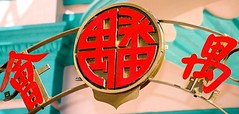SINGAPORE CHINATOWN SIGN (patrick555666751) Tags: singaporechinatownsign singapura asie asia du sud est south east red rouge rosso rojo rot rood enseigne