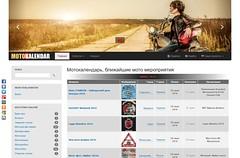 FireShot Screen Capture #123 - 'МОТОКАЛЕНДАРЬ' - motokalendar_com