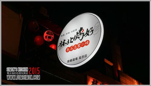 林北烤好 延吉店02.jpg