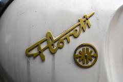 Kreidler Florett LF (Florian Hardwig) Tags: kreidler florett moped script chrome badge logo arrow