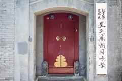 Porte typique des hutong
