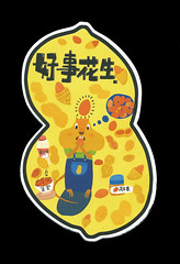 好事花生异形 (lyzpostcard) Tags: china postcards hangzhou douban gotochi directswap