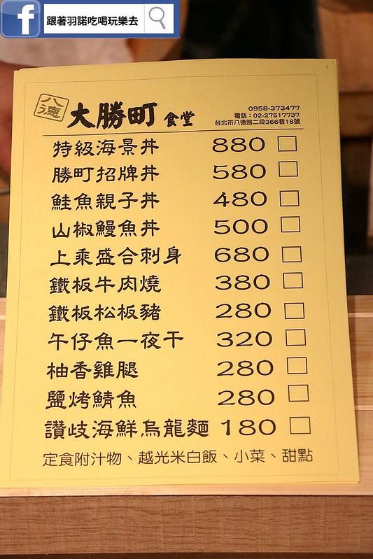 大勝町食堂八德路日本料理017