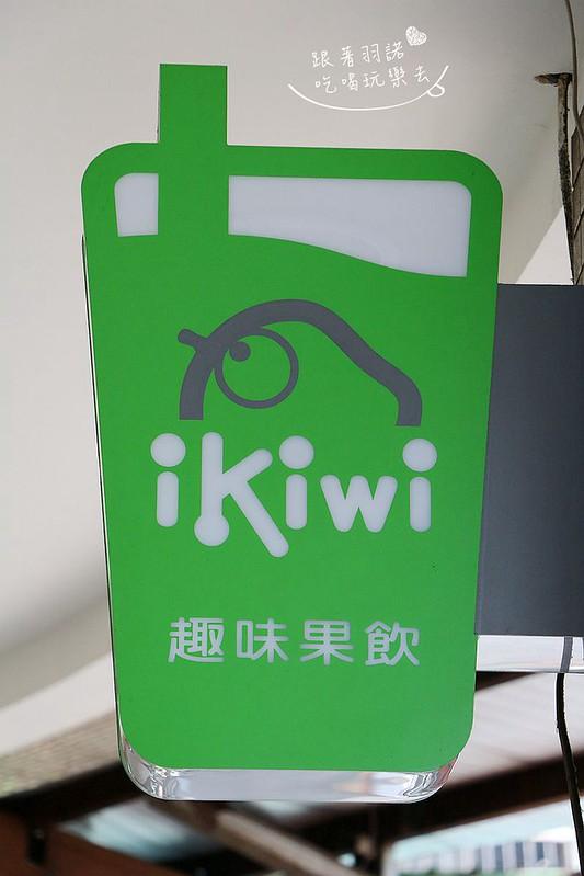ikiwi 趣味果飲016