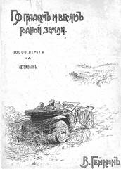 1914.  ..      __01 (foot-passenger) Tags:  1914 russobalt    russian russiancar oldbook russianstatelibrary rsl