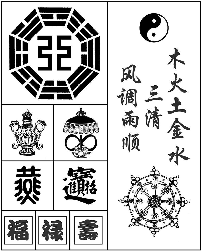 The worlds best photos by benebellwen flickr hive mind cell sigil good luck amulet benebellwen tags futalisman benebellwen taoism witchcraft sorcery sigils biocorpaavc Choice Image