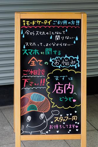 ドコモダケ 画像1
