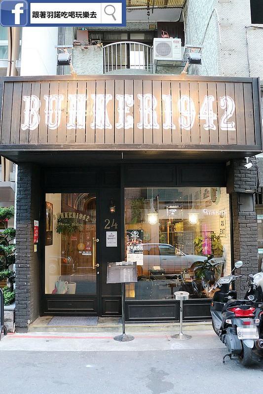 bunker 1942忠孝敦化餐酒館002