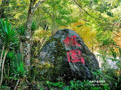 DAO-83901 (Chen Liang Dao  hyperphoto) Tags:   taiwan