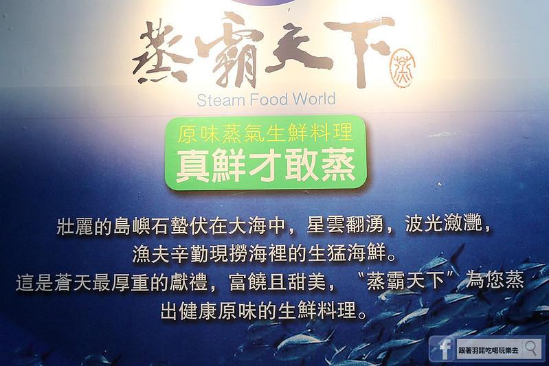蒸霸天下板橋蒸氣海鮮料理006