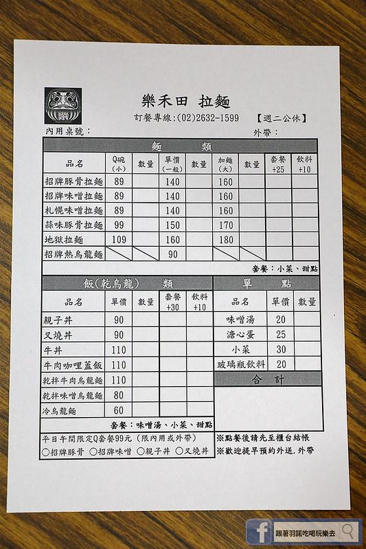 樂禾田拉麵台北內湖樂禾田拉麵捷運東湖站09