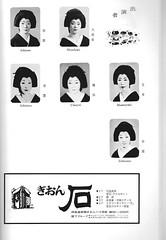 Aki no Kamogawa Odori 1985 009 (cdowney086) Tags: geiko  pontocho  hisafumi ichisono mameyuki ichitoyo ichisen umeyu