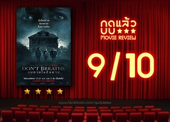 Don't Breathe reivew