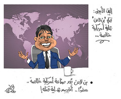 139-Ahram_Tamer-Youssef_12-5-2015 (Tamer Youssef) Tags: world california new york uk trip portrait italy usa cinema art illustration pencil vintage layout sketch newspaper team san francisco russia sudan cartoon young scene cairo human website rights valley napa caricature theme yemen illustrator states sketches operation isis obama regional mccain journalist zappa cartoonist ksa zamalek youssef بن أحمد tamer كاريكاتير organizations soliman سليمان لادن أبو اليمن يوسف أمريكا ايطاليا alahram تامر الأهرام داعش الأهرامويكلي