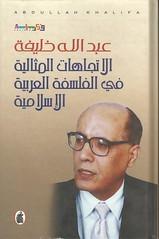 الاتجاهات المثالية في الفلسفة العربية الاسلامية (isa.albuflasa) Tags: عبدالله خليفة كاتب وروائي من البحرين