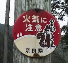 Esquirols???? (Avantime Jacobus) Tags: park art tokyo kyoto asia freak osaka nara japon mie cartell friki japo curiosos
