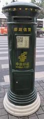 Post Office 200000 Mailbox (Shanghai, China) (courthouselover) Tags: china 中国 peoplesrepublicofchina 中华人民共和国 shanghaishi 上海市 shanghai 上海 thebund 外滩 postoffices huangpudistrict huangpu 黄浦区 asia