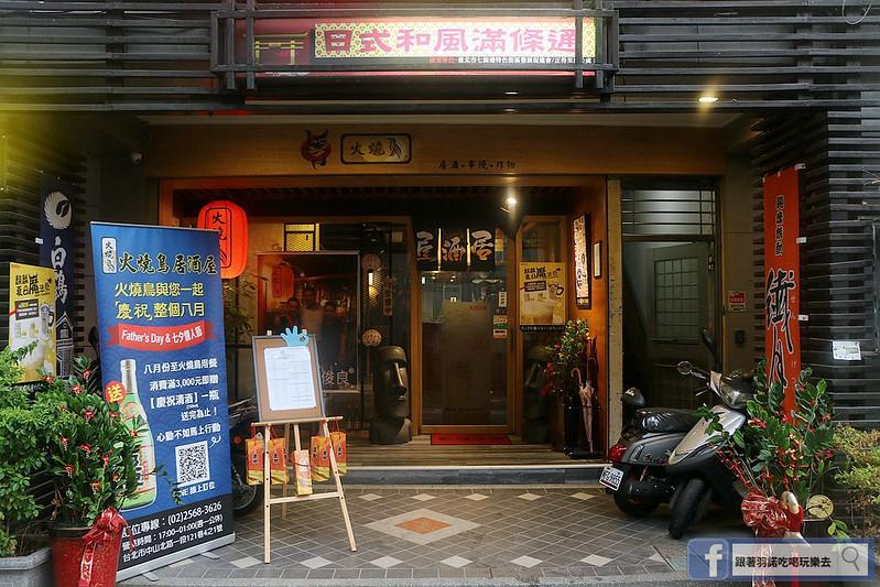 火燒鳥日式居酒屋中山站台北七條通好吃燒烤居酒屋039