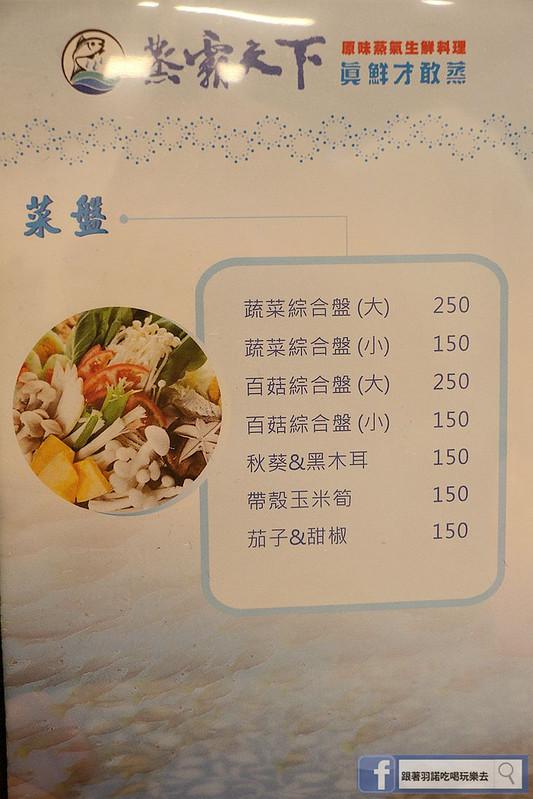 蒸霸天下板橋蒸氣海鮮料理026
