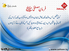 17-5-16) zaiby jwelers (zaitoon.tv) Tags: saw message prophet mohammad islamic quran namaz hadees ahadees