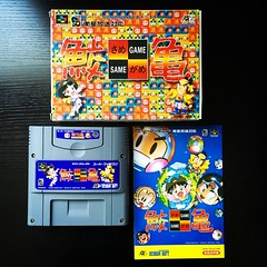 Same Game for the Super Famicom Satellaview.  Same Game is a puzzle game featuring Hudson Soft stars such as Bonk and Bomberman.  #samegame #hudsonsoft #satellaview #superfamicom #nintendo #bomberman #bonk #videogames #retrogaming # # (djdac) Tags: samegame hudsonsoft satellaview superfamicom nintendo bomberman bonk videogames retrogaming