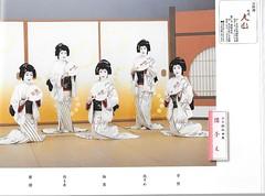 Kitano Odori 2014 005 (cdowney086) Tags: geiko  kamishichiken   umeha naokazu ichiteru naosome katsuru