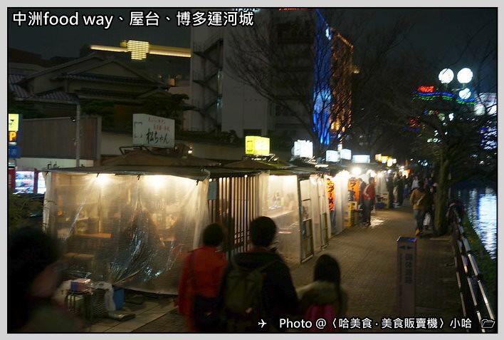 〈哈美食‧美食販賣機〉請投幣 ! Gourmet Vending Machine : [日本] 九州 ...
