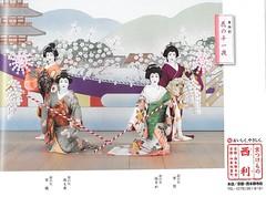 Kitano Odori 2014 003 (cdowney086) Tags: geiko 芸妓 kamishichiken 上七軒 北野をどり naokazu ichiteru naosome 尚可寿 市照 尚そめ ichimomo 市桃