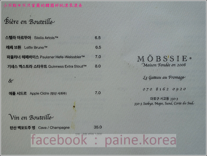 弘大Mobssie巧克力 起司專賣 (7).JPG