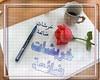 خربشات قلم لا تقبل التاجيل (e279c75b5733ea5526b1358d3e766996) Tags: لا قلم تقبل خربشات التاجيل