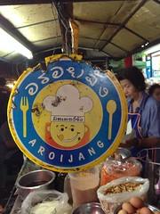 AROIJANG (Ryo.T) Tags: thailand chinatown bangkok    yaowarat