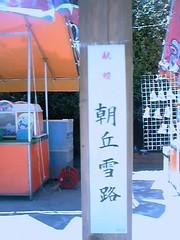 13)朝丘雪路(2)