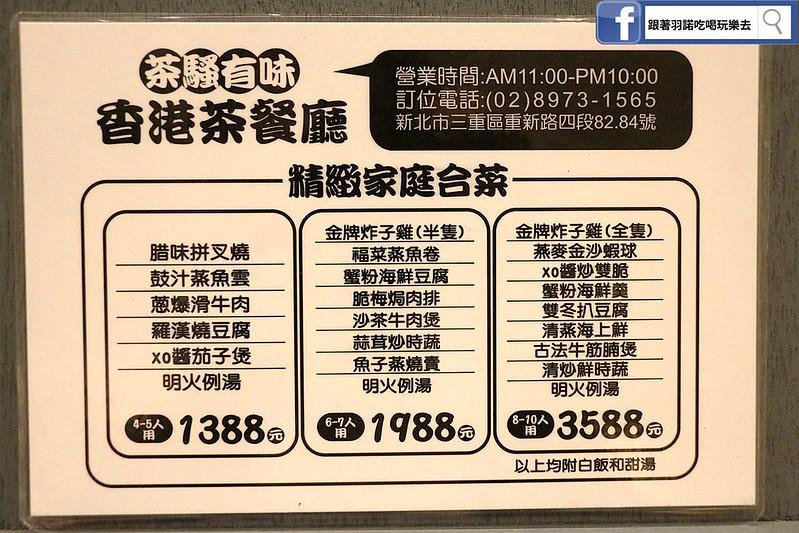 茶騷有味三重香港茶餐廳113