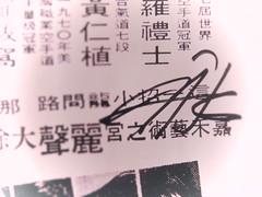 Hwang in-Sik (the_gonz) Tags: hwanginsik hwanginshik wayofthedragon returnofthedragon brucelee kungfu memorabilia movie 70s signed autograph poster hapkido martialarts