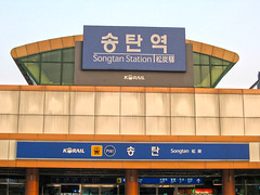 Songtan Station (lukedrich_photography) Tags:   korea southkorea republicofkorea asia eastasia hdr canon powershot a60 canonpowershot train station transport korail metro songtan  pyeongtaek rail