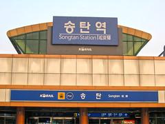 Songtan Station (lukedrich_photography) Tags: 대한민국 大韓民國 korea southkorea republicofkorea asia eastasia hdr canon powershot a60 canonpowershot train station transport korail metro songtan 송탄 pyeongtaek rail