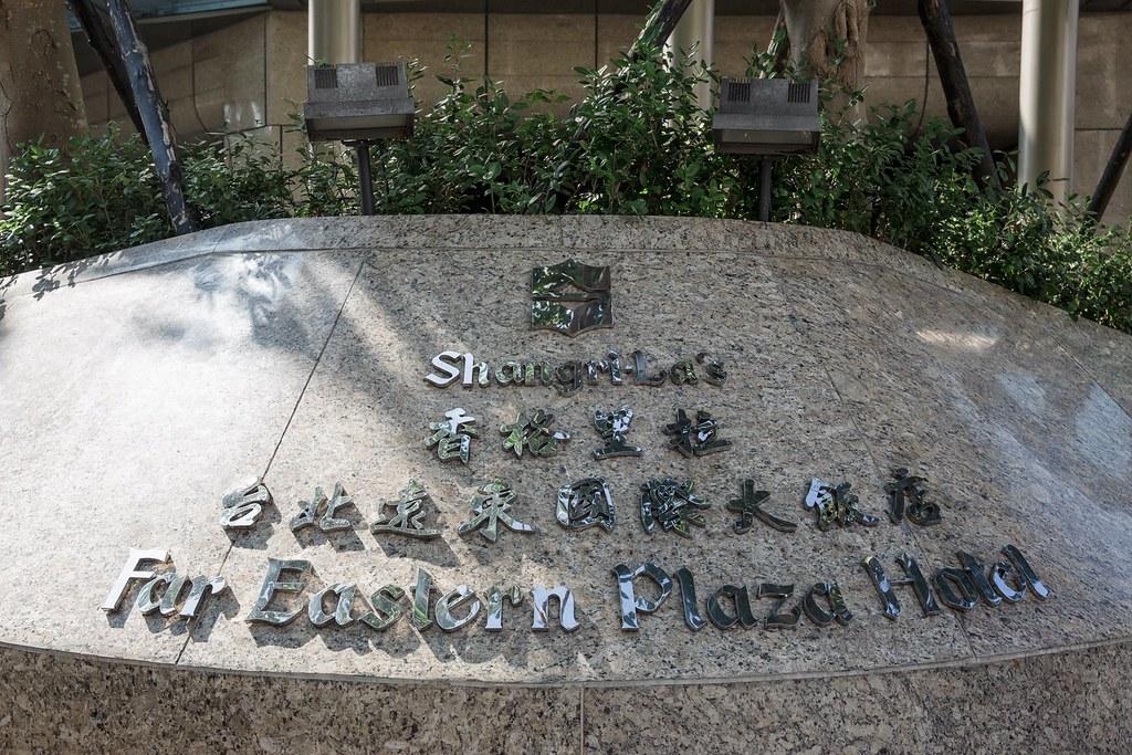 070台北酒店  豪華五星級酒店  香格里拉遠東國際大飯店 Shangri-La