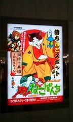 2014 (elvendreams) Tags: kitty cat kitten cartoon drawing painting poster advertising samurai neko fun cute anime manga japanese beautiful clever