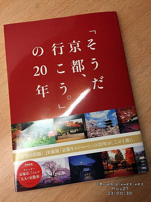2015-05-27 23.00.30.JPG