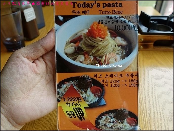 弘大Fascino Pan Steak (11).JPG