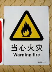 Warning Fire (cowyeow) Tags: china city sign danger warning asian fire restaurant funny asia chinese badsign fujian funnysign dehua funnychina