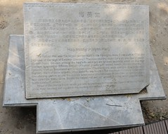 Haiyan Hall Marker (Haidian District, China) (courthouselover) Tags: china 中国 peoplesrepublicofchina 中华人民共和国 beijingshi 北京市 haidiandistrict 海淀区 beijing peking 北京 yuanmingyuan 圆明园 oldsummerpalace imperialgardens asia 京