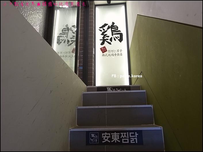 明洞看上的男子安東燉雞 (4).JPG
