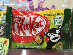 Matcha Kitkat (eyair) Tags: ashmashashmash kyoto japan chocolate kitkat match japanesetea