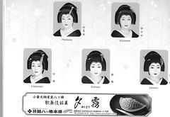 Kitano Odori 2013 016 (cdowney086) Tags: geiko  kamishichiken   naokazu ichiteru naosome katsuru     ichimomo