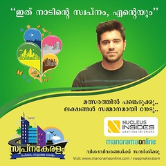 Nivin Pauly wishes Swapnakeralam brought you by our sister concern Nucleus insides and Manorama Online.  Read more: http://www.manoramaonline.com/homestyle/spot-light/nivin-pauly-on-swapnakeralam.html  To participate visit: www.manoramaonline.com/swapnake (nucleusproperties) Tags: life beautiful kochi elegant style swapnakeralam kerala realestate lifestyle nivinpauly india luxury villa comfort apartment nature architecture interior gorgeous design elegance beauty building nucleusinsides view city construction atmosphere home living