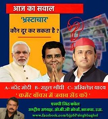 Today's question - which the government has put a stop to corruption (spsinghbaghel) Tags: bjp uttar pradesh up election 2017 leaders vote for join sp singh baghel firozabad recent news
