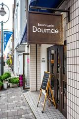 _1450677 (Darjeeling_Days) Tags:   doumae  boulangerie