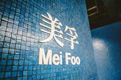 MTRSong (hans-johnson) Tags: blue urban hk white canon typography hongkong eos metro font type  kowloon  typeface mtr shamshuipo meifoo  laichikok    vsco 5d3 mtrsong